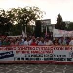 Περιφερειακό σωματείο συνταξιούχων ΔΕΗ Δυτικής Μακεδονίας